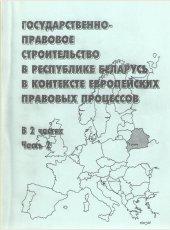 Dostęp do zawodu adwokata na Białorusi i w Polsce (w języku rosyjskim)
