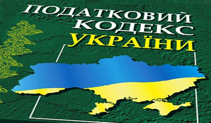 """С 1 января 2015 года вступил в силу Закон Украины """"О внесении изменений в Налоговый кодекс Украины и некоторых законодательных актов Украины относительно налоговой реформы"""" от 28 декабря 2014 года № 71 - VIII."""