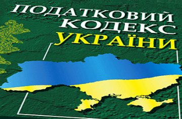 As of January 1, 2015, the amendments to the tax law of Ukraine and some of its regulations dated December 28, 2014, No 71-VIII became active.