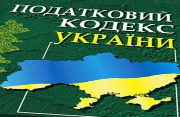Od dnia 1 stycznia 2015 roku na Ukrainie obowiązuje ustawa O wprowadzeniu zmian do Kodeksu podatkowego Ukrainy oraz niektórych aktów prawnych Ukrainy w zakresie reformy podatkowej z dnia 28 grudnia 2014 r. nr 71-VIII.