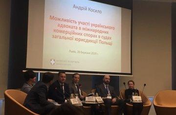 28 -29 березня у Львові відбувся IX Західноукраїнський юридичний форум